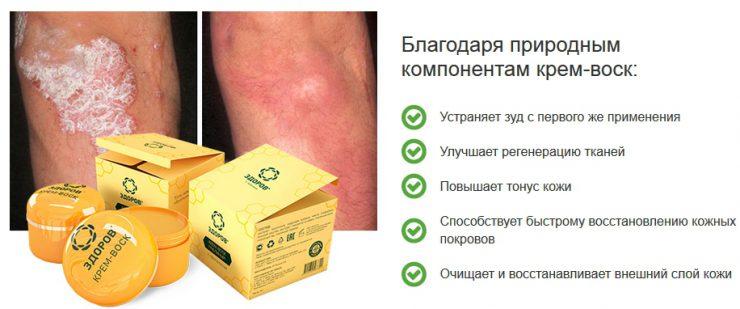 Масло Psori Control от псориаза