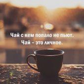 Нужно чай
